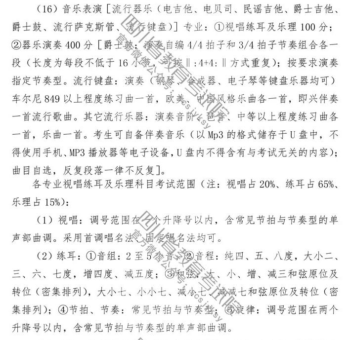 四川省202年音乐类考试要求