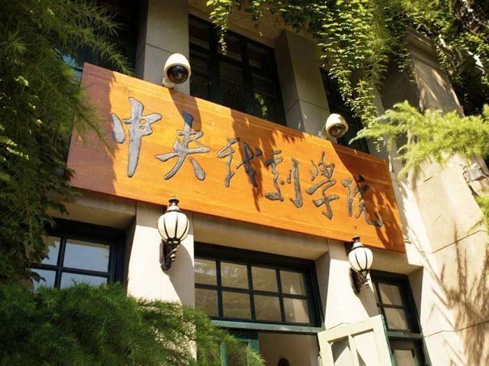 中戏、中传,清华、北影、哈尔滨营业学院、山东艺术等高校对艺考工作调整